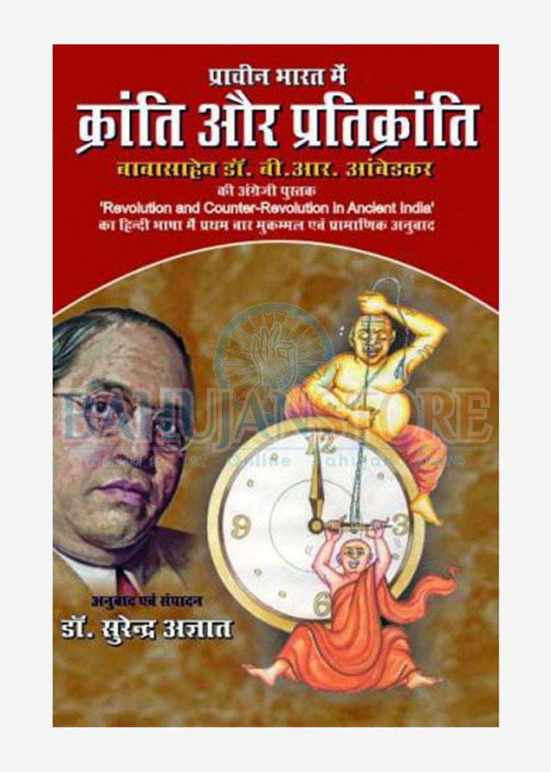 Prachin Bharat Me Kranti Aur Pratikranti