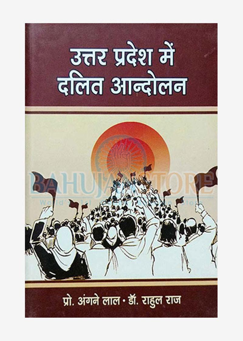 Uttar Pradesh Me Dalit Andolan