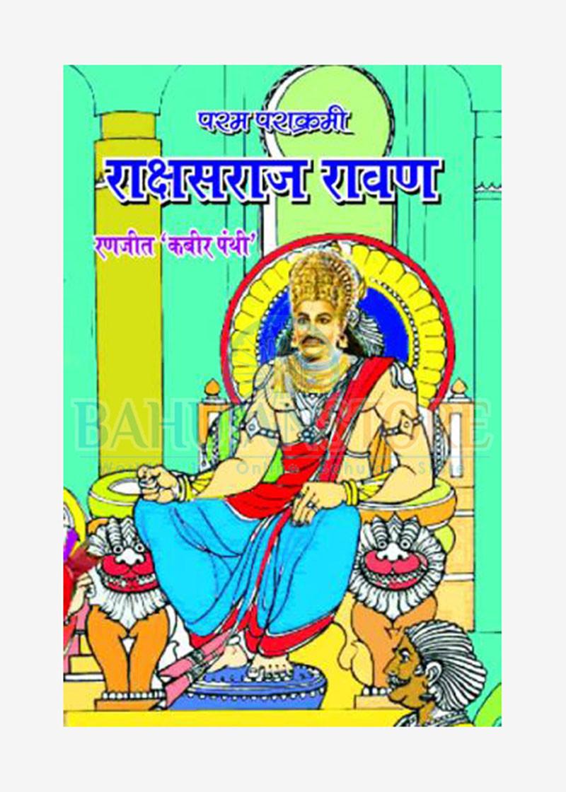 Param Prakrami Rakshashraj Ravan