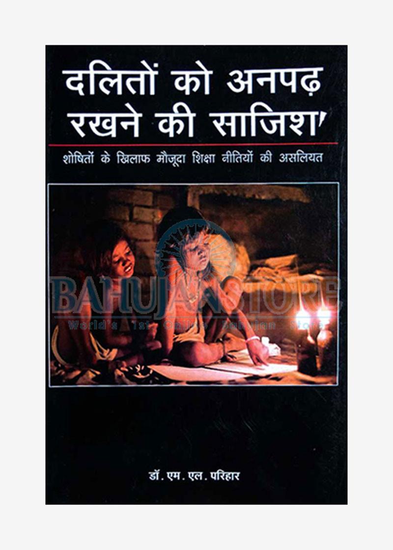 Dalito ko Anpadh Rakhne ki Sajish