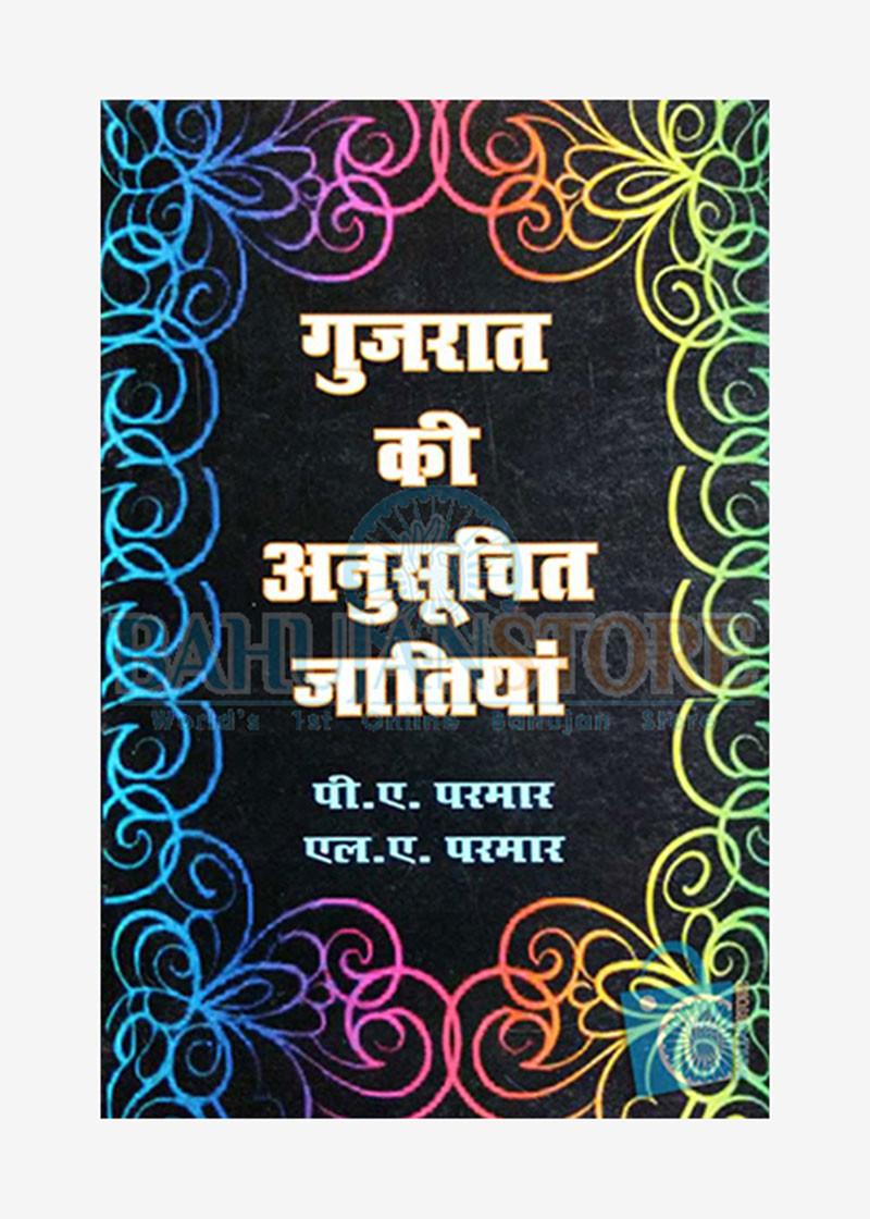 Gujarat ki Anusuchit Jaatiyan