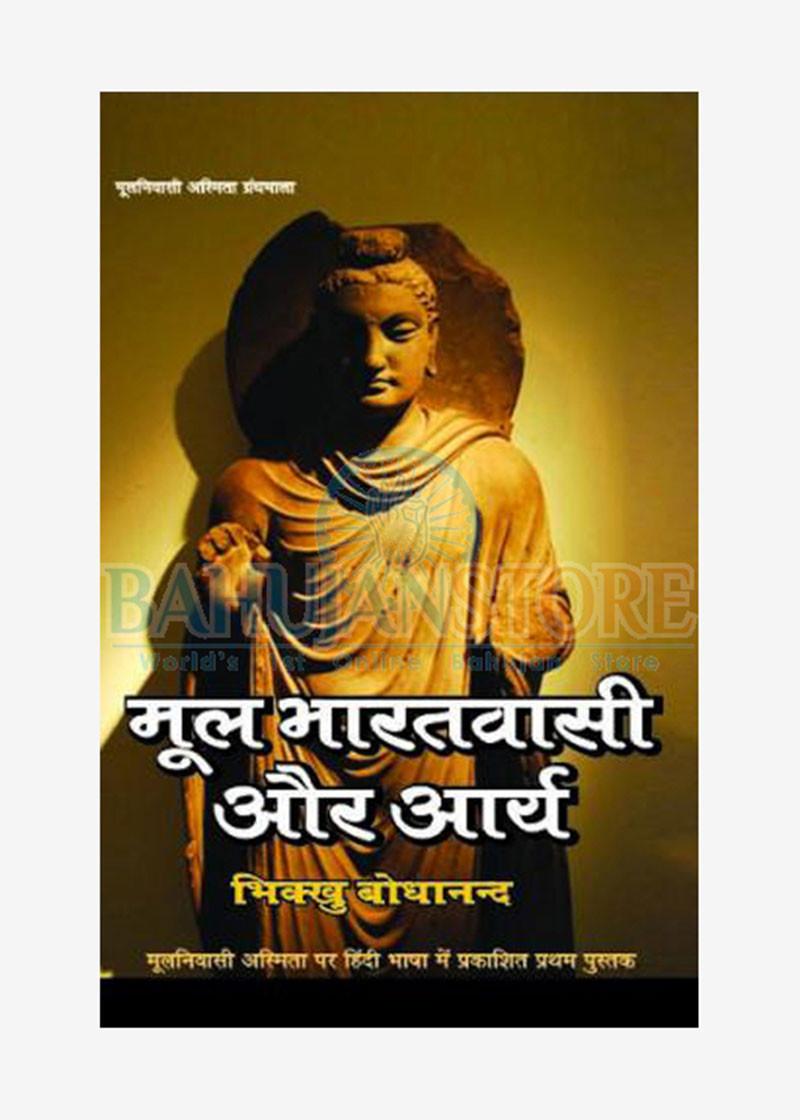 Mool Bharatvasi Aur Ary