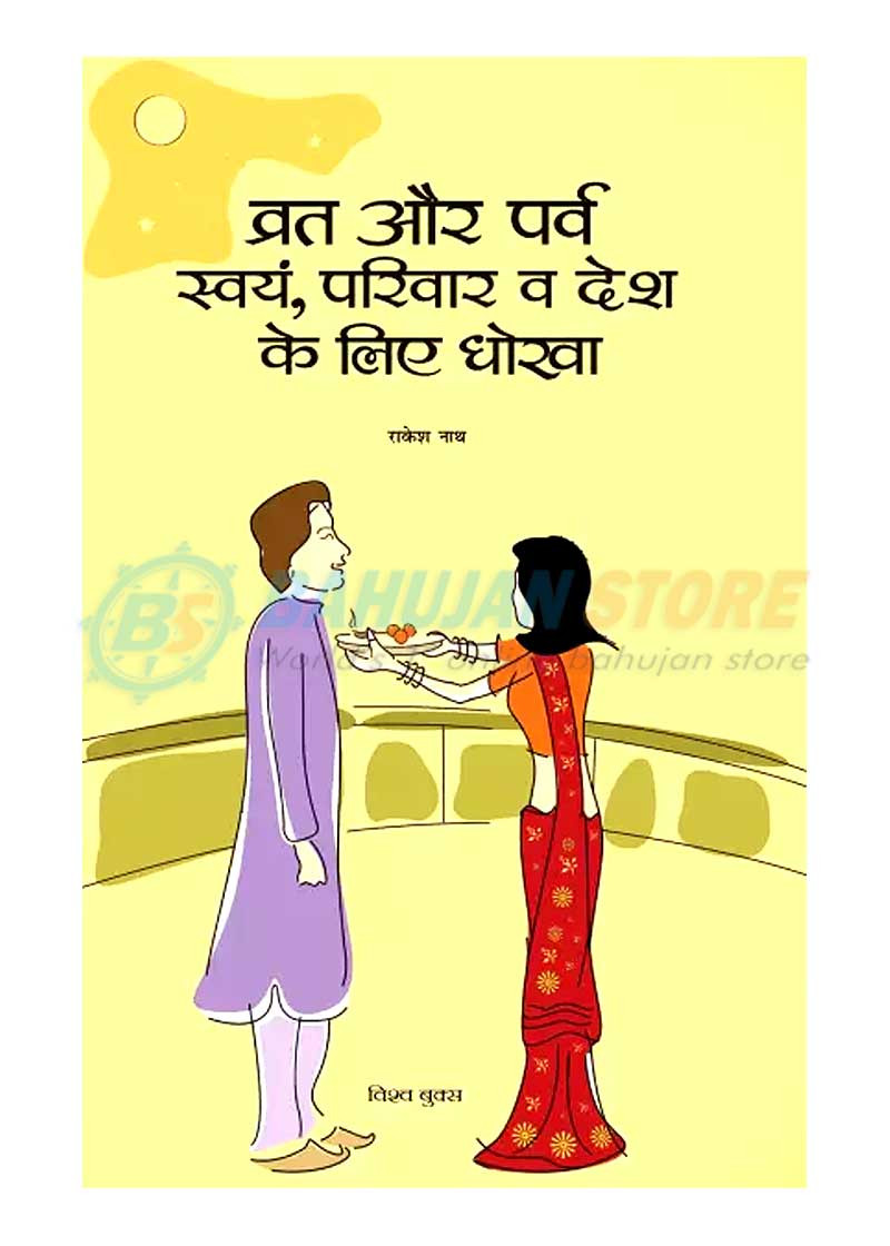 Vrat aur Parv : Swayam Parivar va Desh ke liye Dhokha
