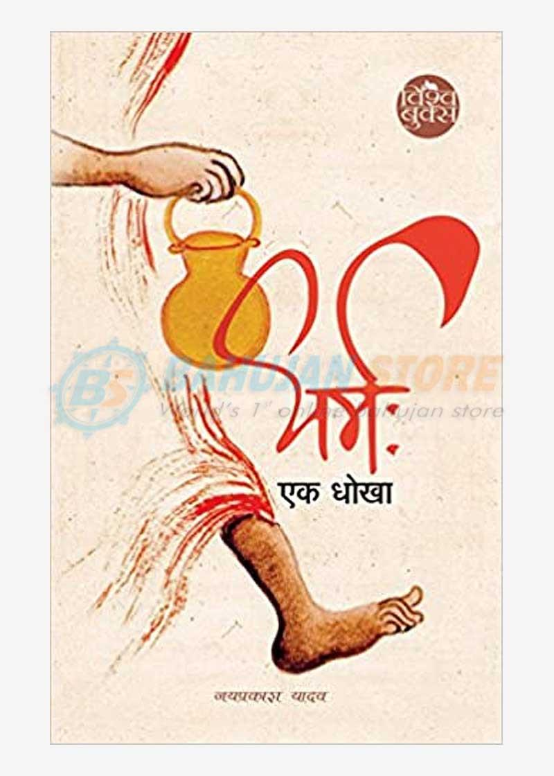 Dharm : Ek Dhokha