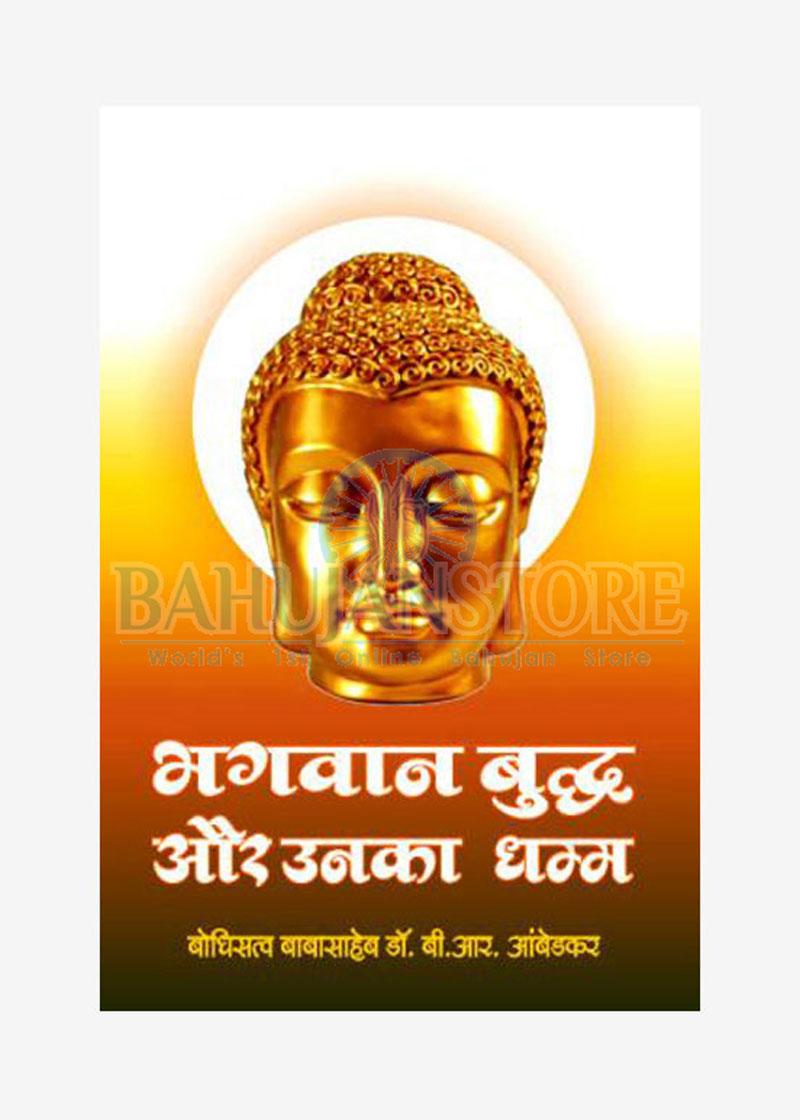 Bhagwan Buddh Aur Unka Dhamm