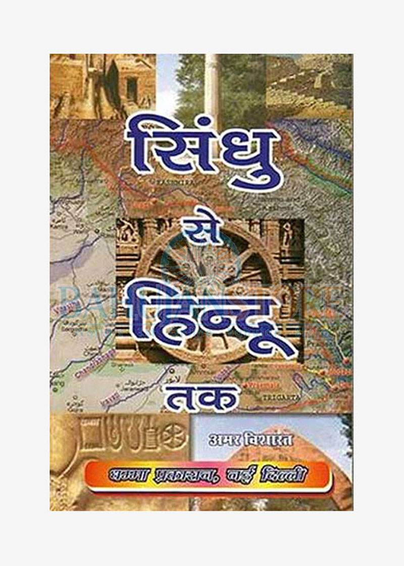 Sindhu se Hindu Tak