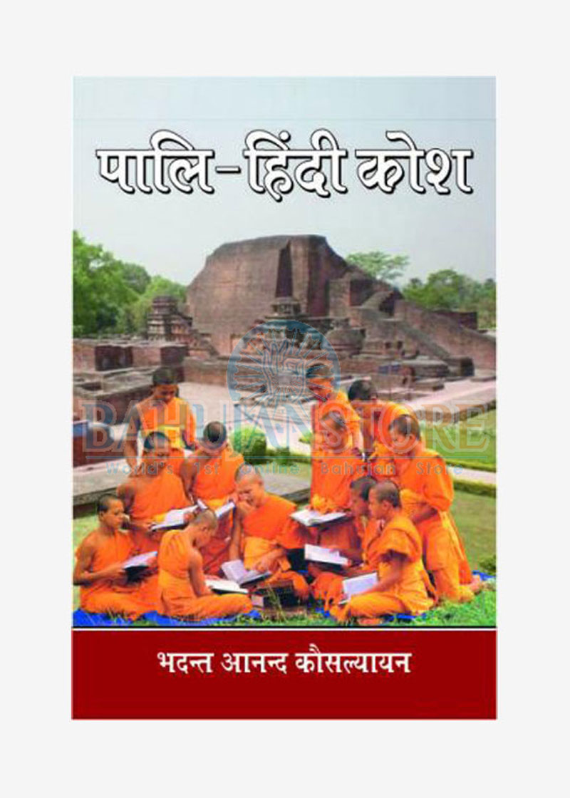 Pali Hindi Kosh