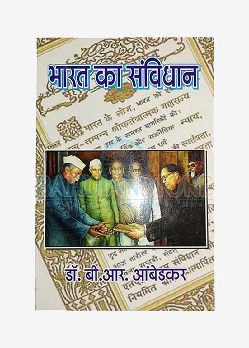 Bhaarat Ka Sanvidhan (The Constitution of India)