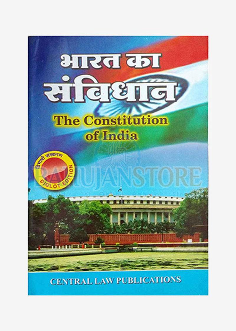 Bhaarat Ka Sanvidhan - The Constitution of India Hindi and English