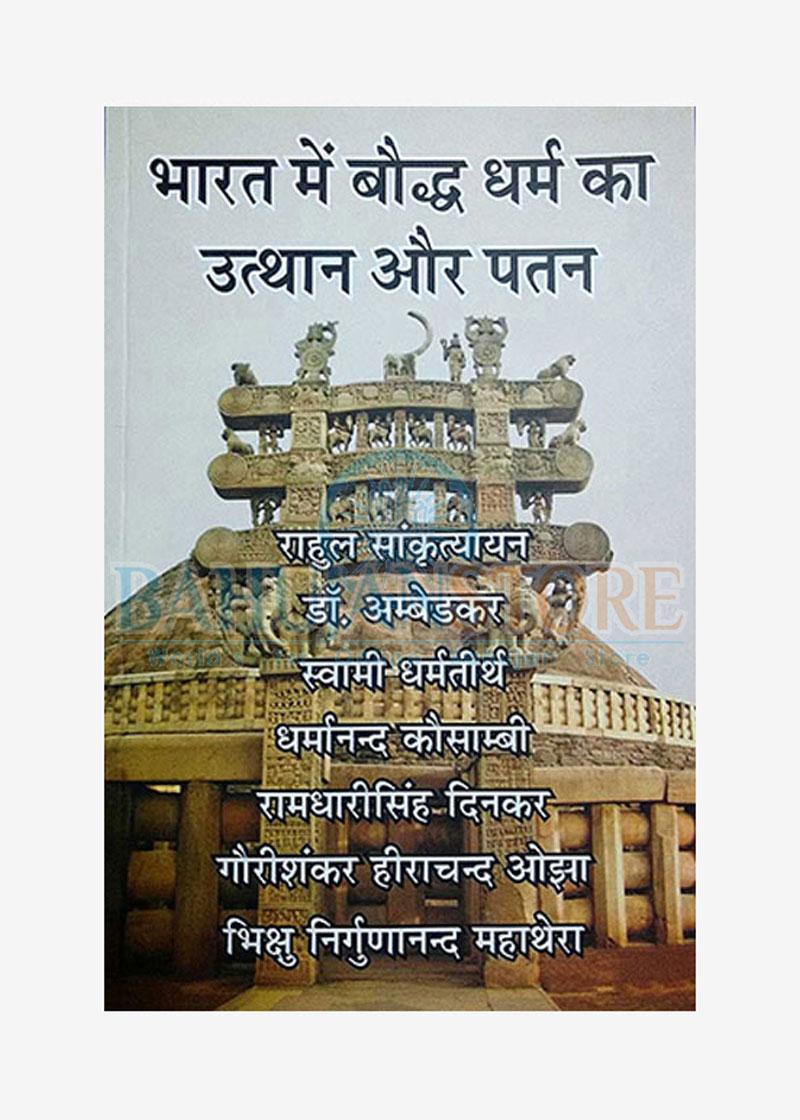 Bharat me Bauddh Dharm ka Utthan or Patan