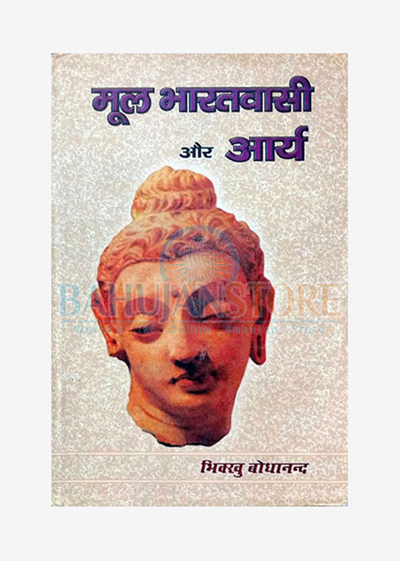 Mul Bharatwasi or Arya