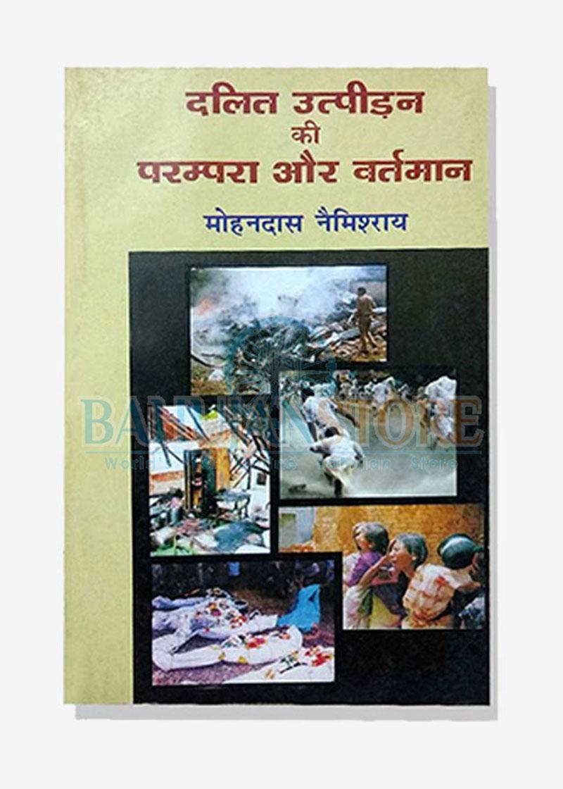 Dalit Utpidan ki Parmpara or Vartmaan