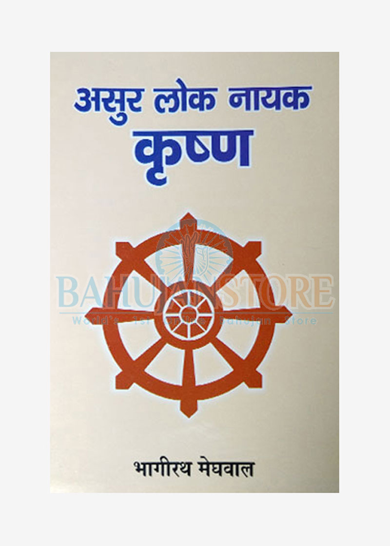 Asur Lok Nayak Krishna