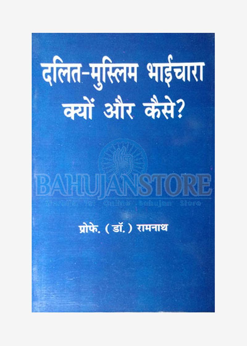 Dalit Muslim Bhaichara kyo or Kaise?