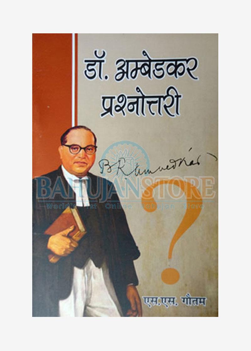 Dr. Ambedkar Prashnotri