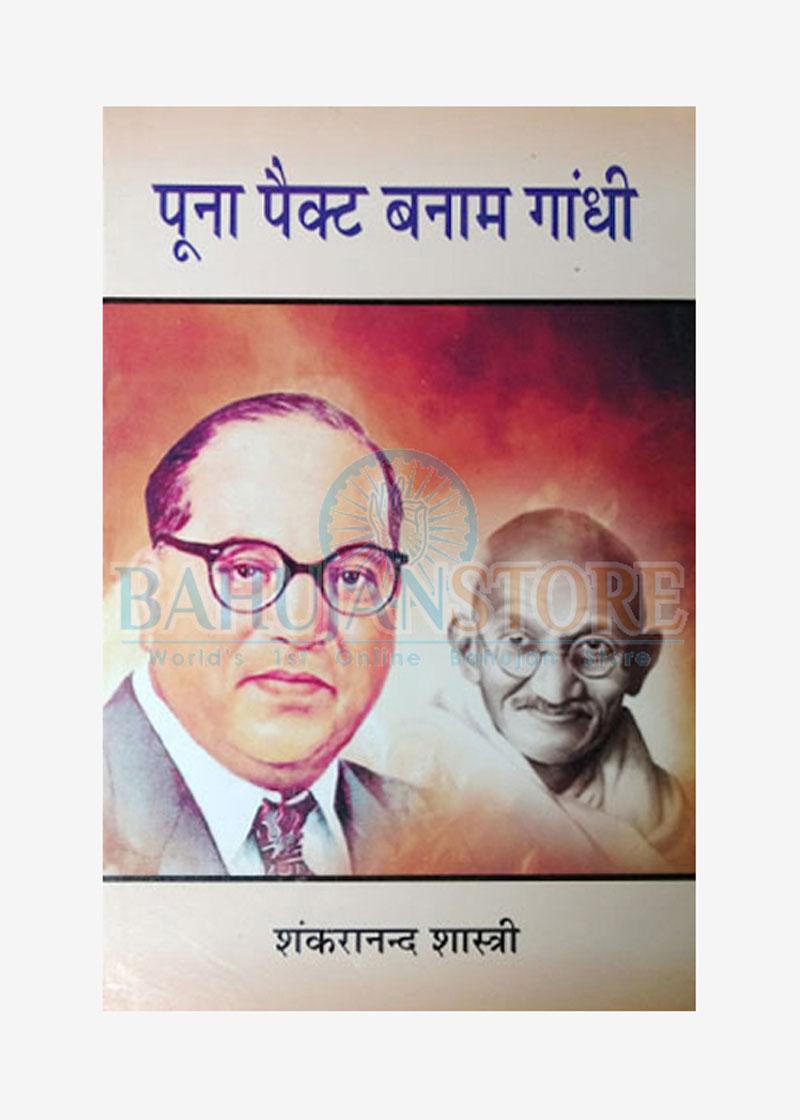 Poona Pact Banam Gandhi