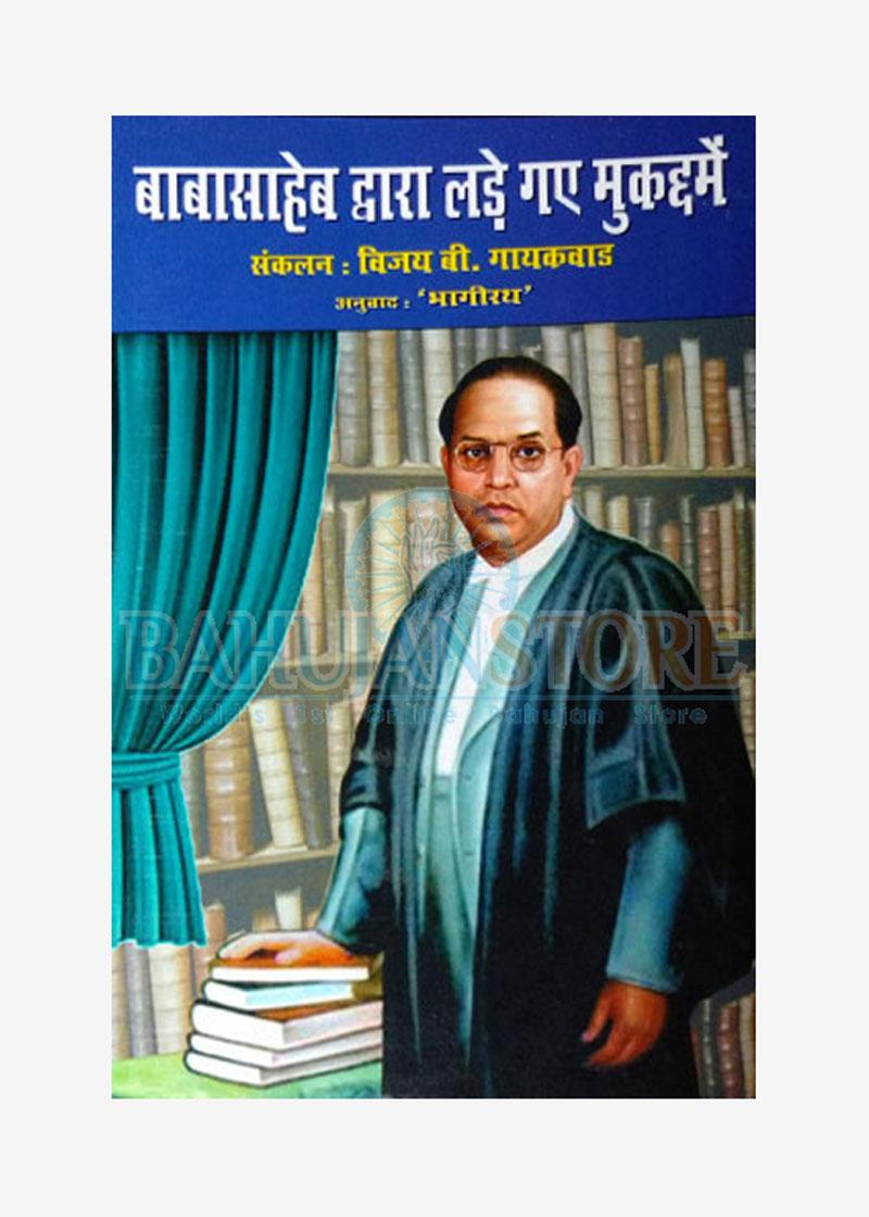 Babasaheb Dwara lade gaye Mukadme