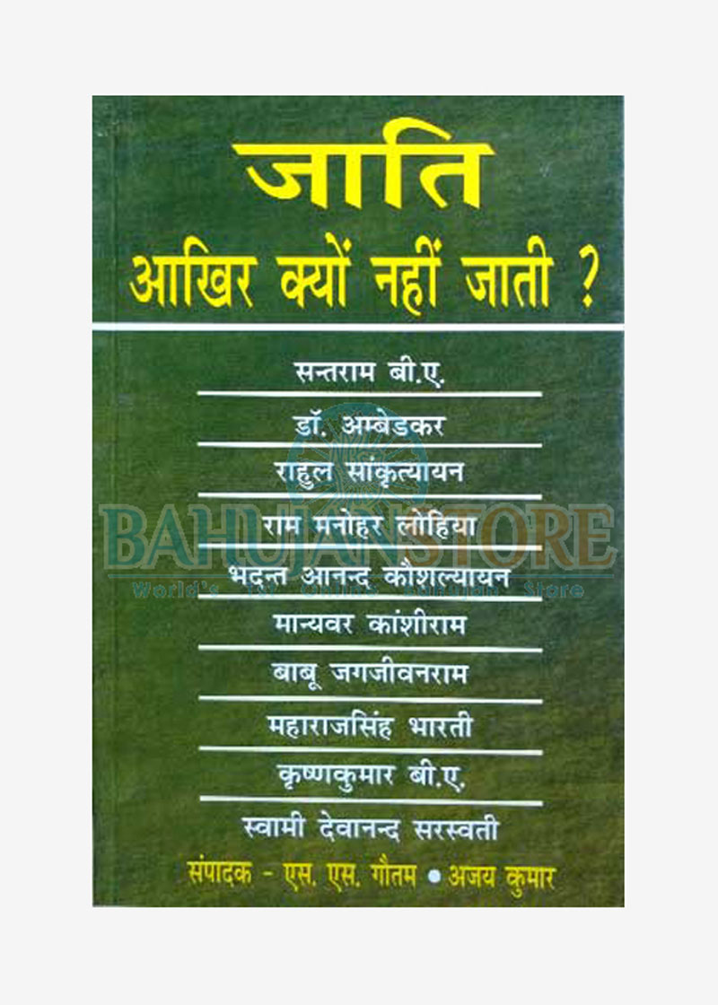 Jaati Akhir kyo nahi jati?