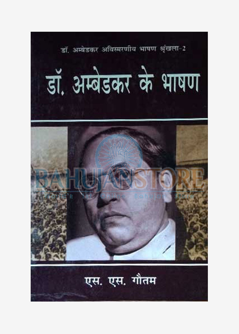 Dr. Ambedkar Ke Bhashan - Part 2