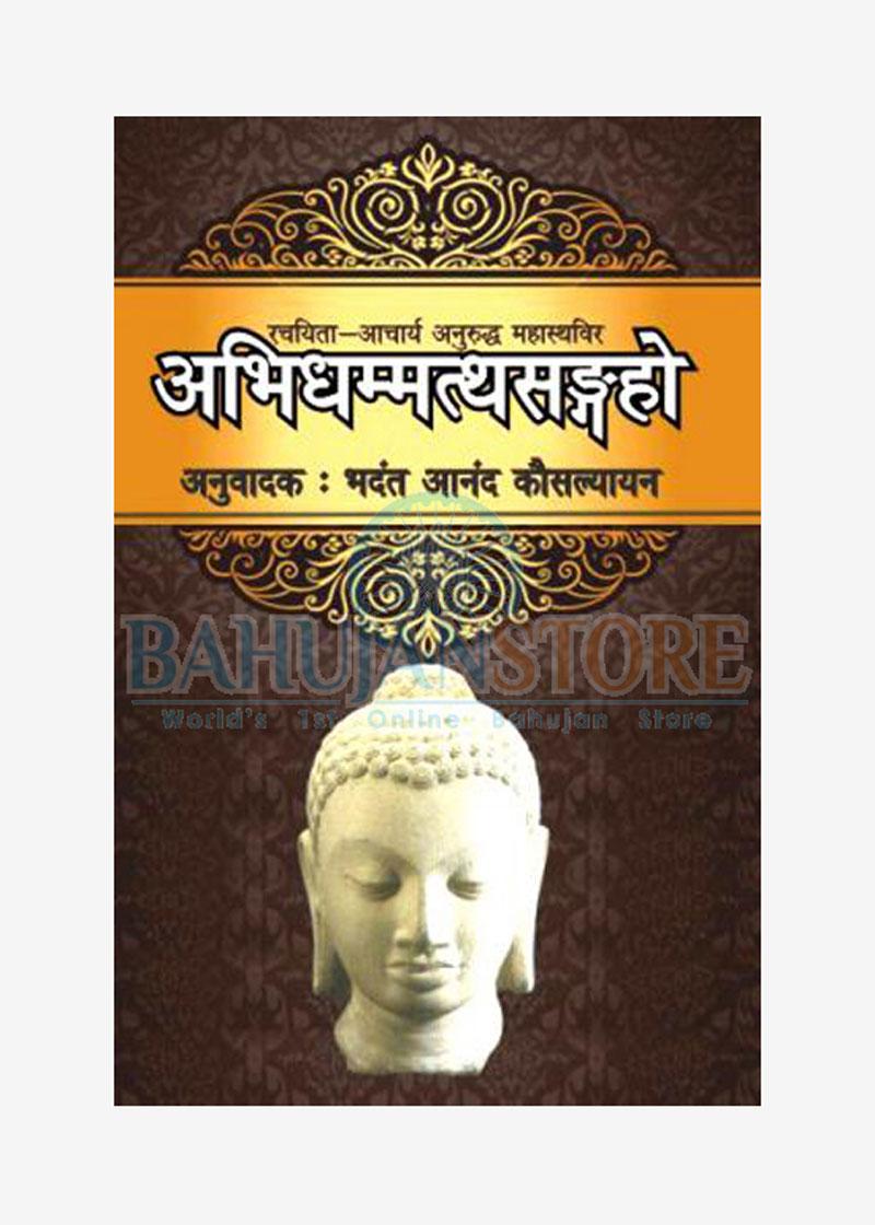Abhidhammatsangho