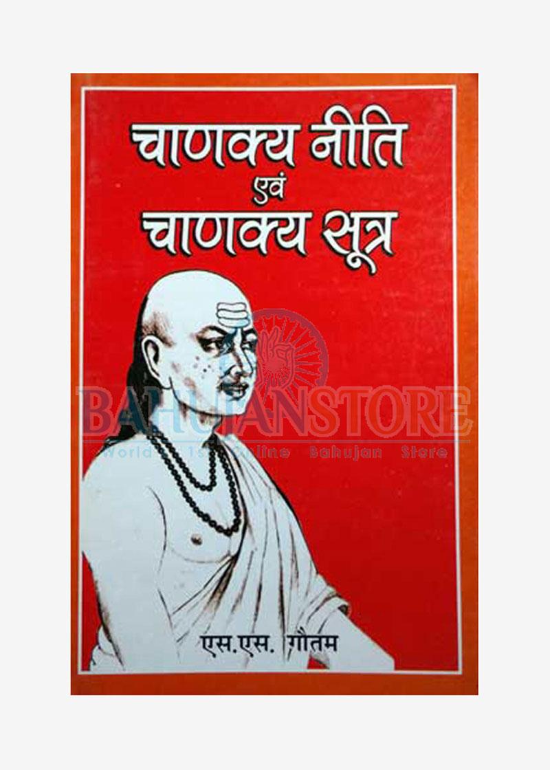 Chanakya Niti Evm Chanakya Sutra