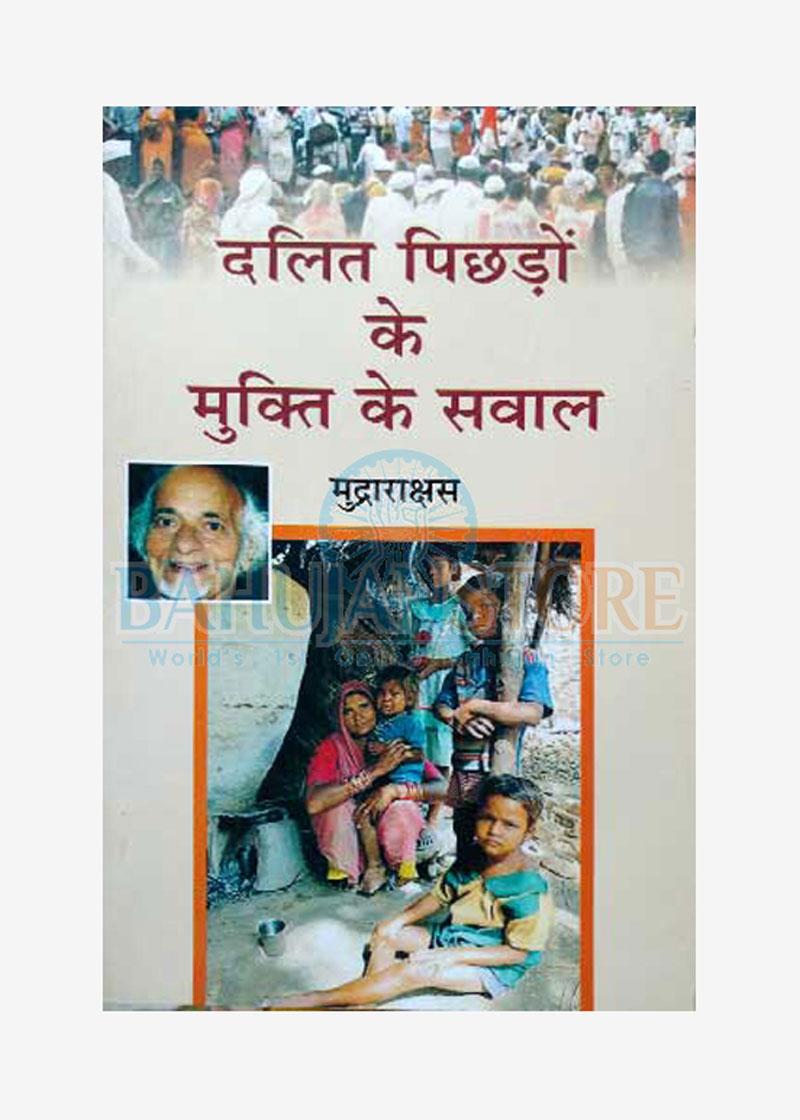 Dalit Pichhado ke Mukti ke Sawal