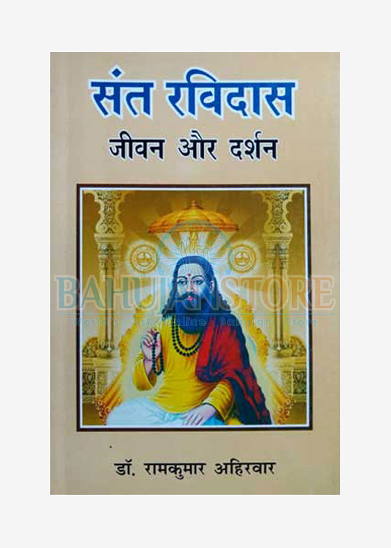 Sant Ravidas Jivan or Darshan