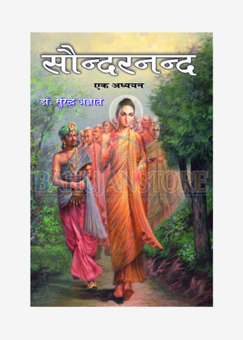 Saundernand Ek Adhyan