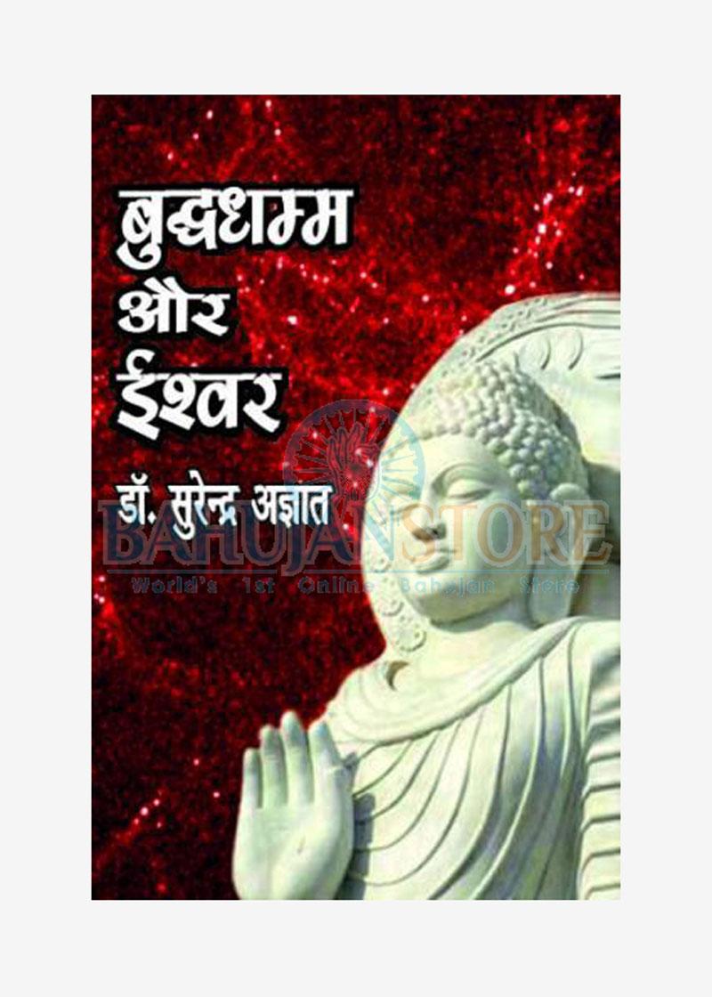 Budh Dhamm Or Ishwar