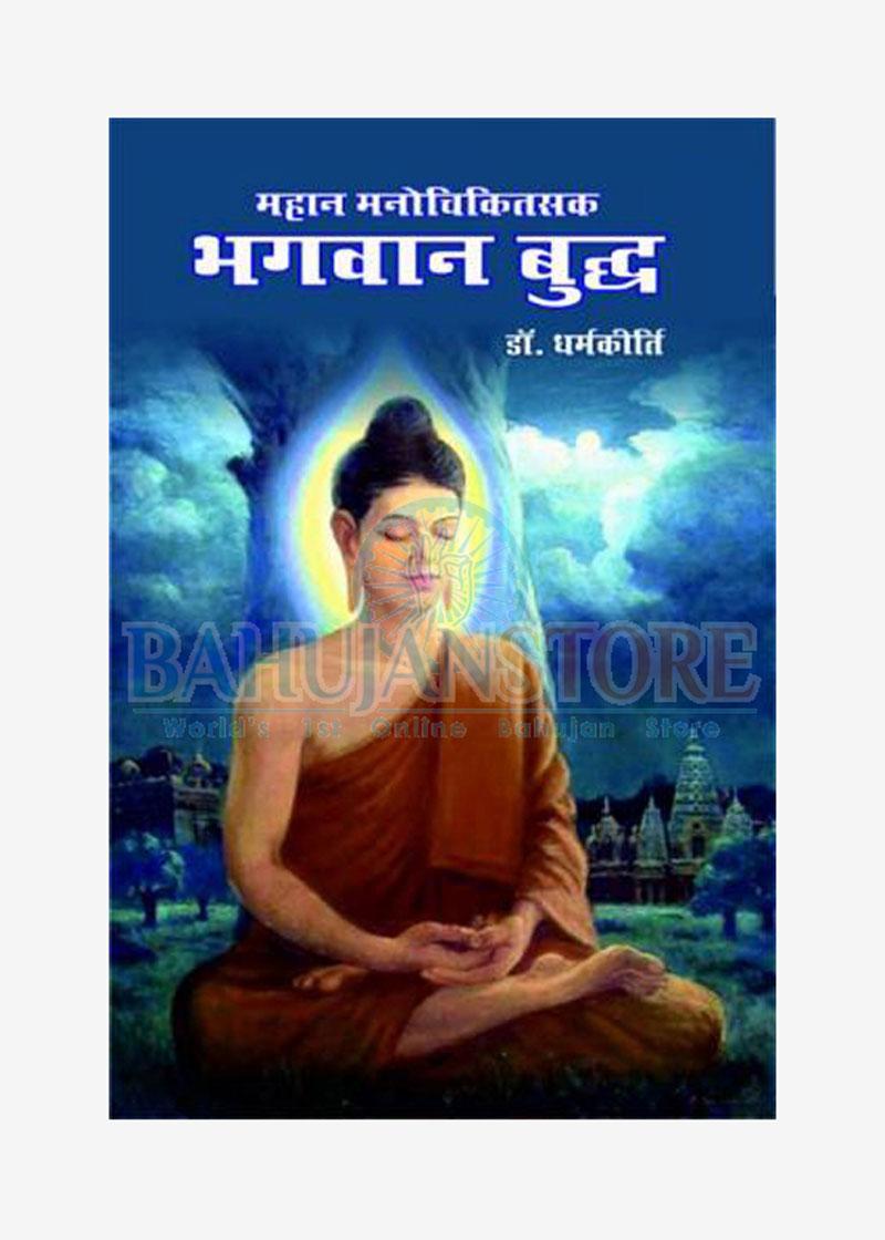 Mahan Manochikitsak Bhagwan Buddh