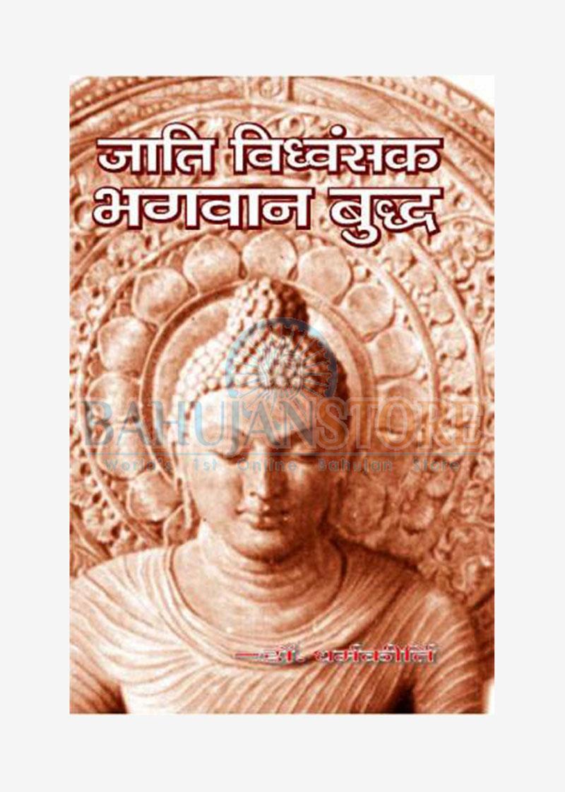 Jati Vidhwanshak Bhagwan Buddh