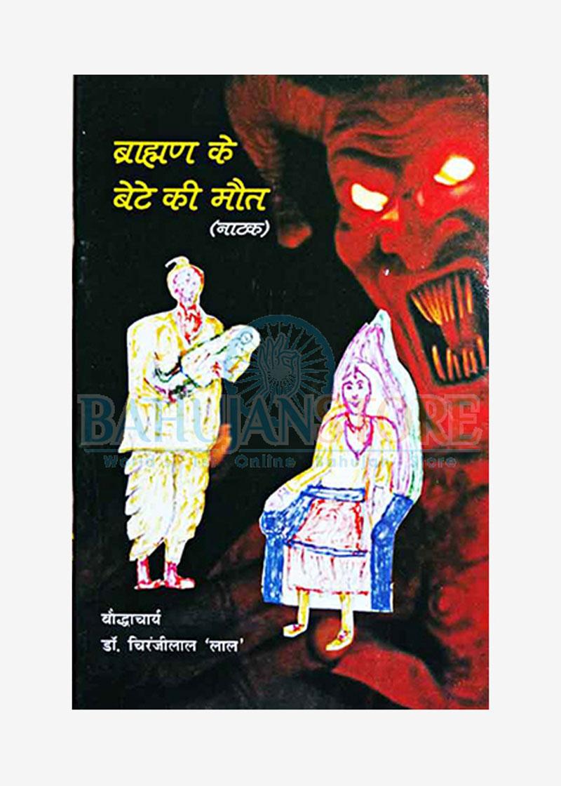 Brahman ke Bete ki Maut (Natak)
