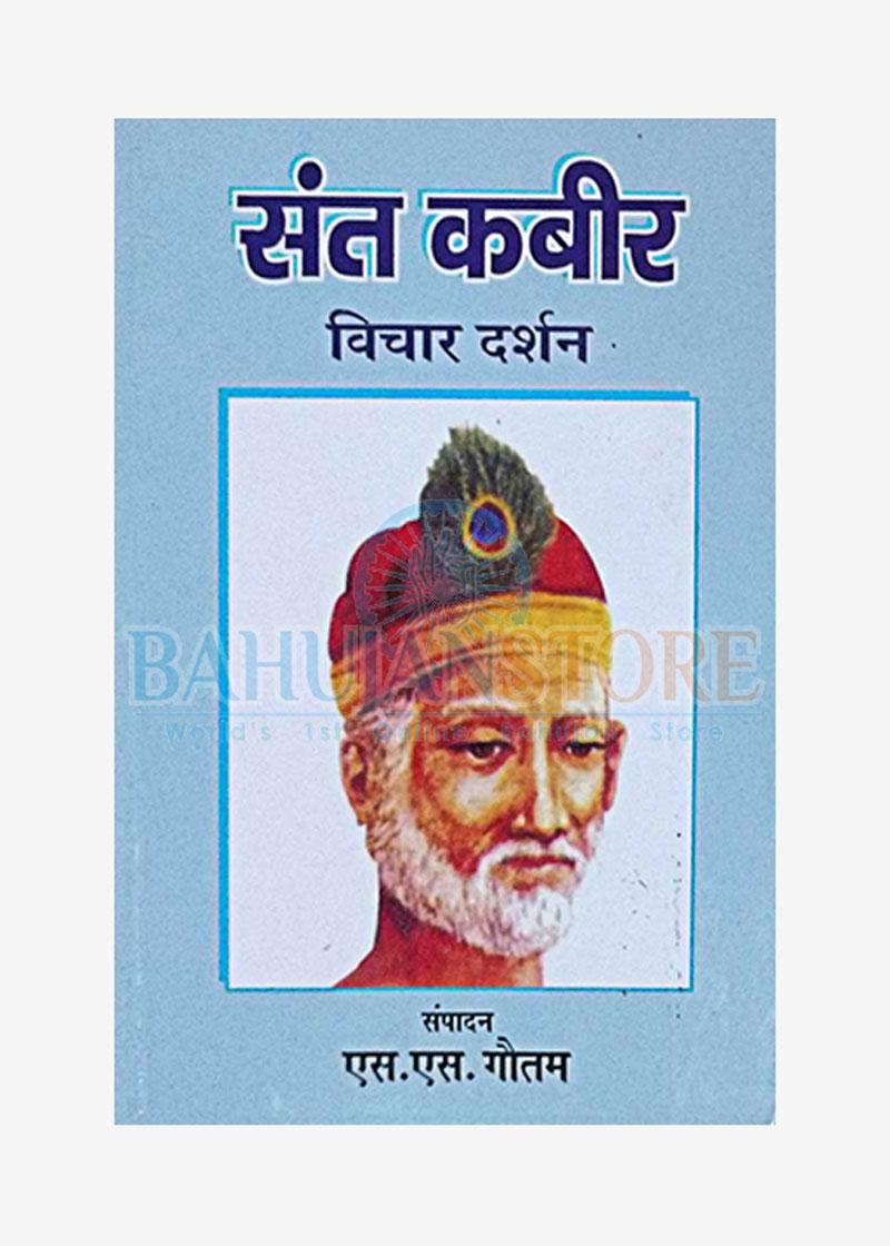 Sant Kabir Vichar Darshan