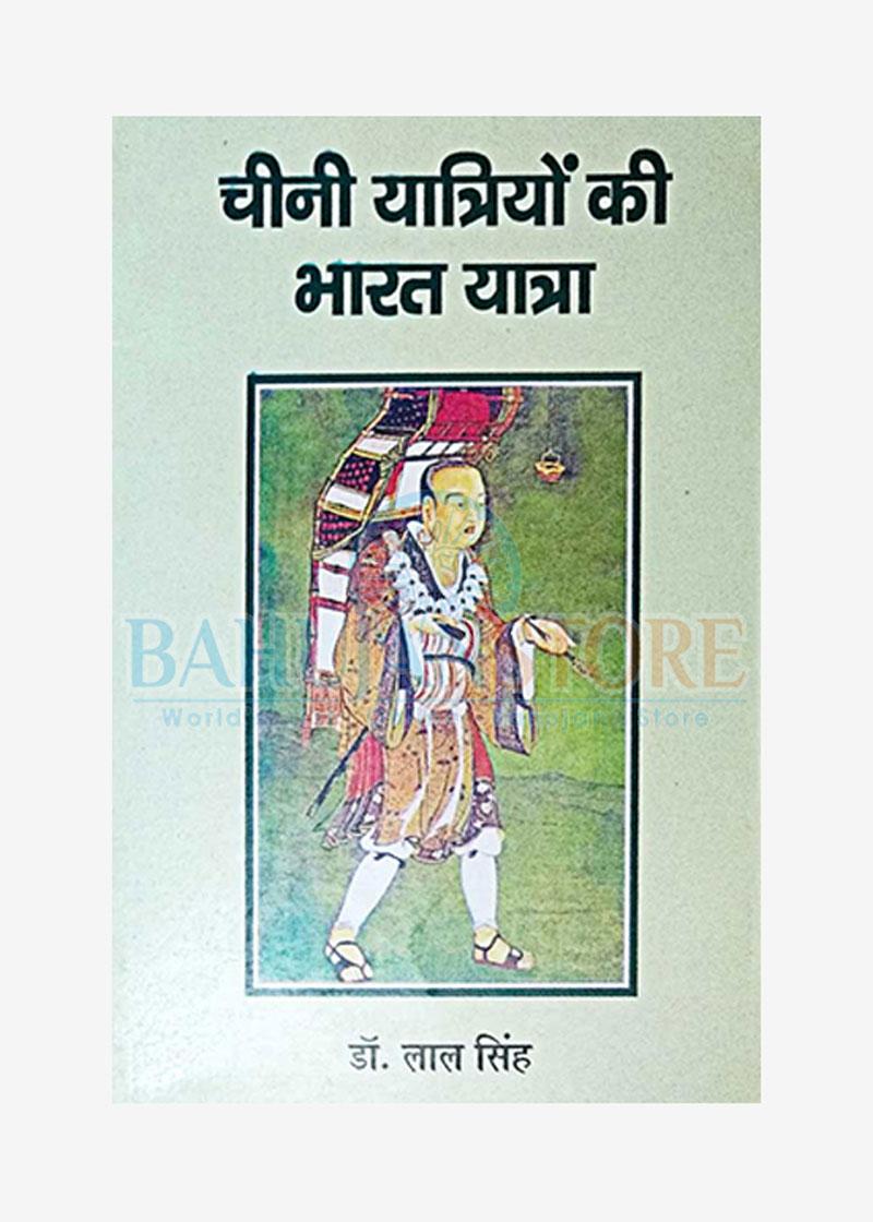 Chini Yatriyon ki Bharat Yatra