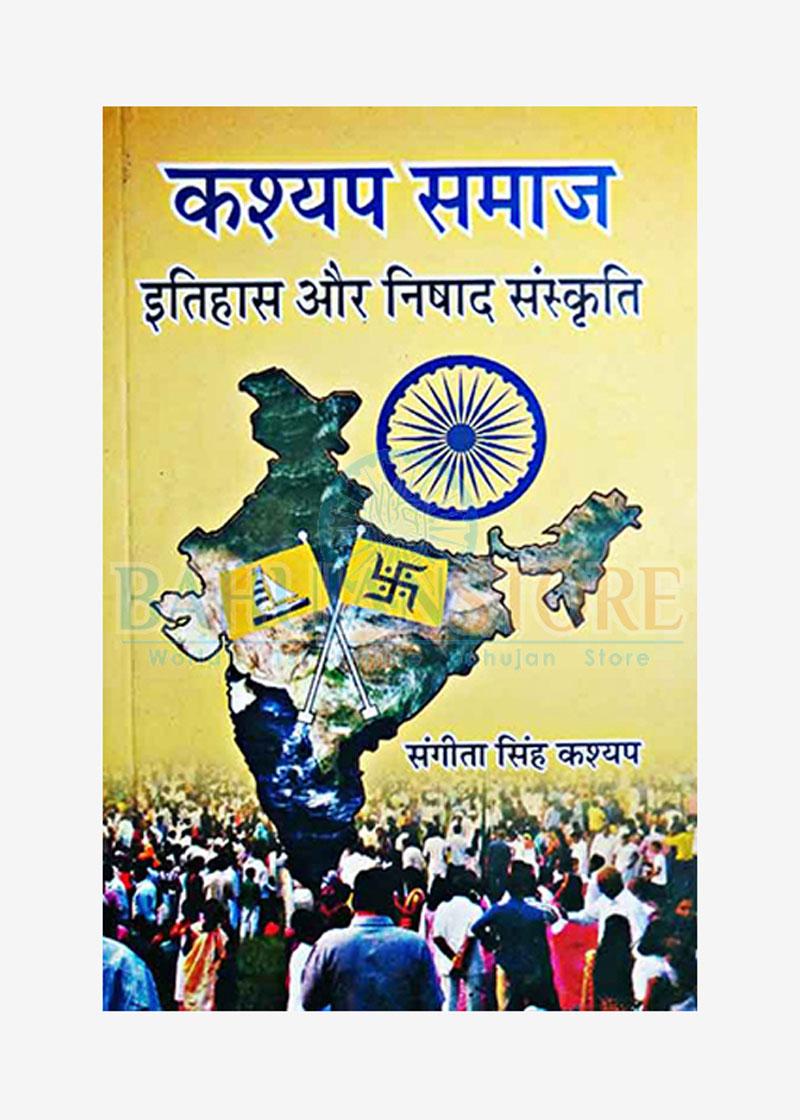 Kashyap Samaj Itihas or Nishad Sanskriti