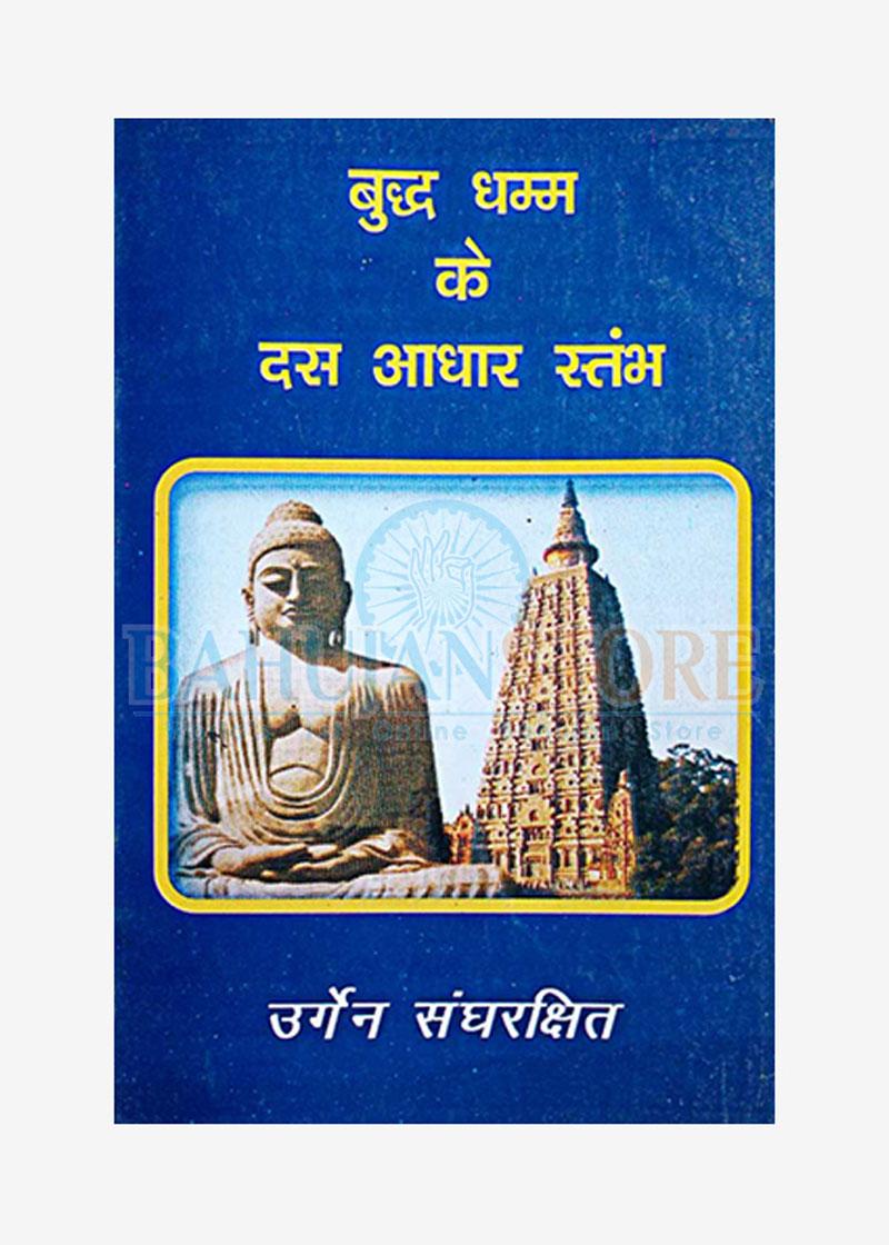 Bhuddh Dhamma ke dus Stambh
