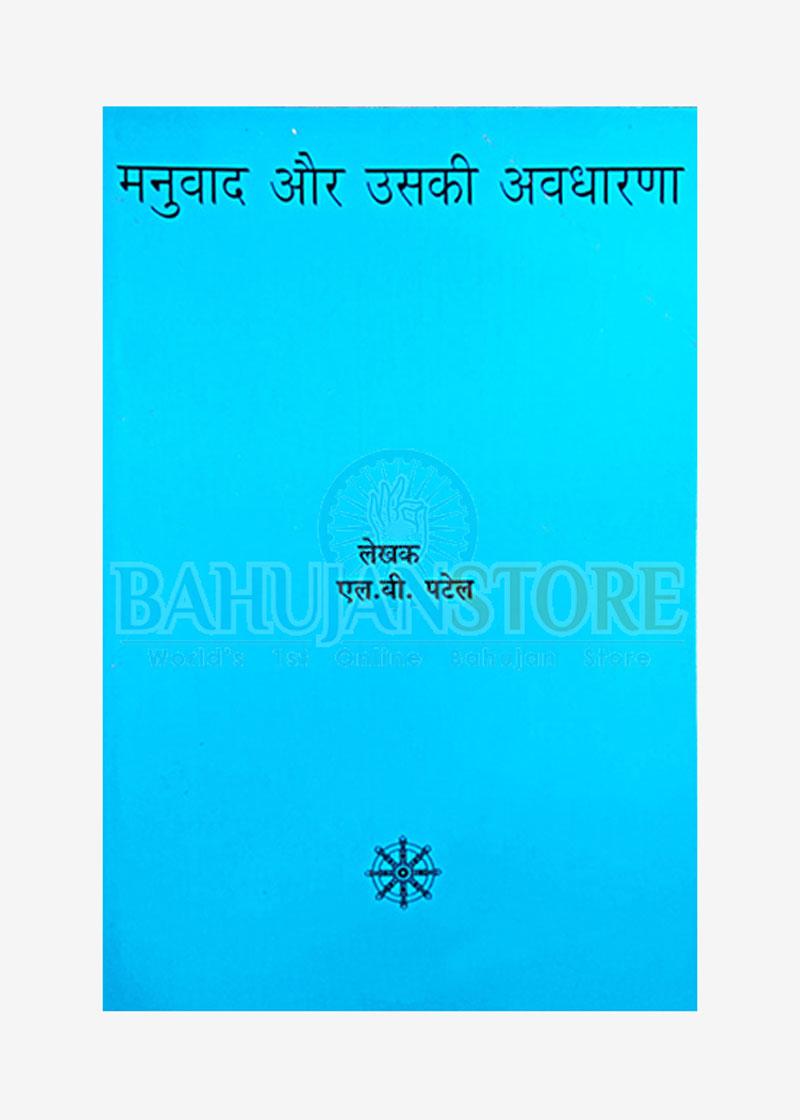 Manuvaad or uski Avdharana