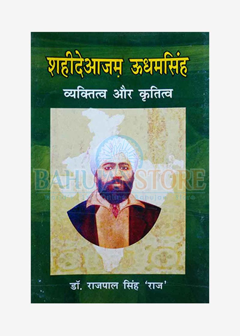 Shaheedeaazam Udham Singh