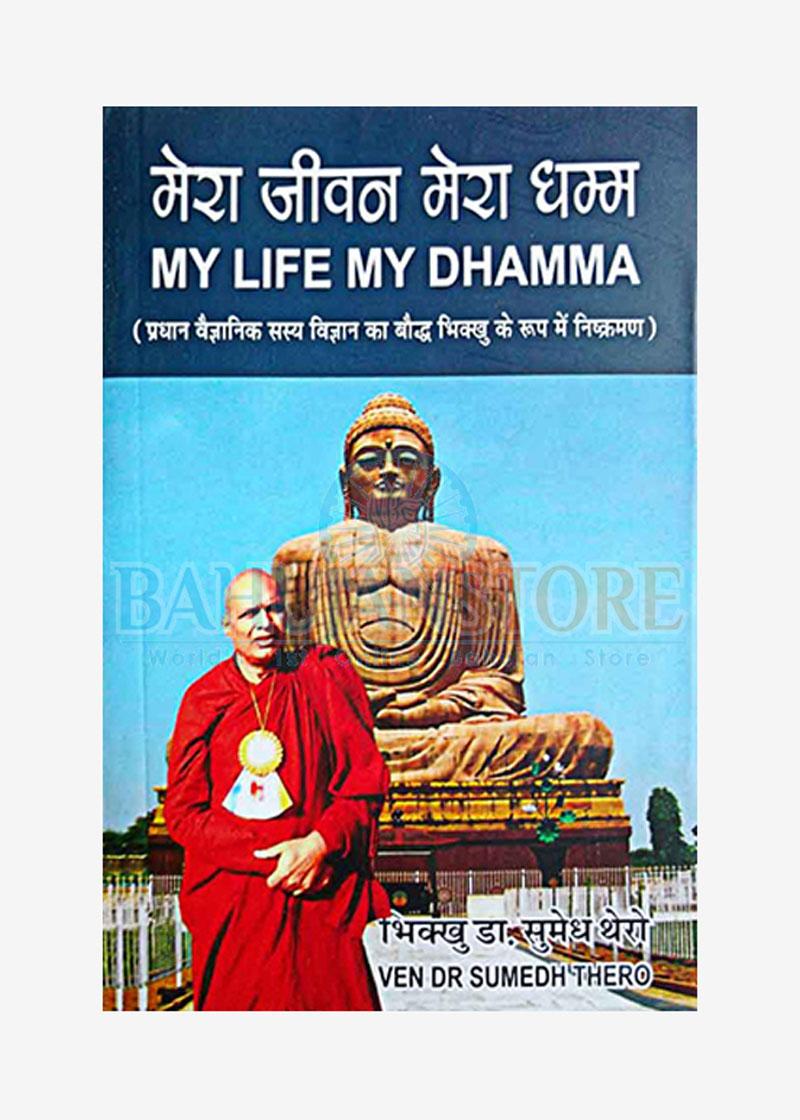 Mera Jivan Mera Dhamma