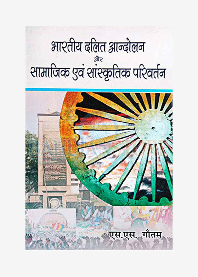 Bhartiya Dalit Andolan or Samajik evm Sanskritik Parivartan