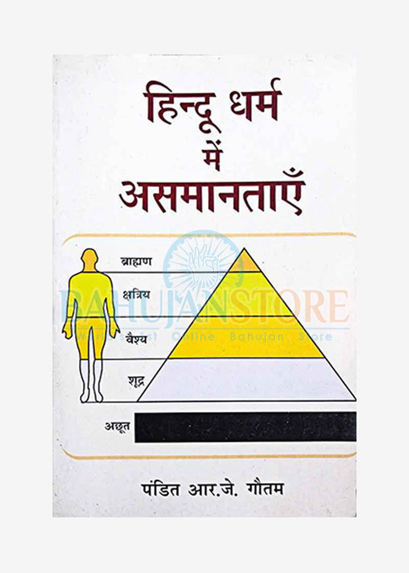 Hindu Dharm me Asamantaayen