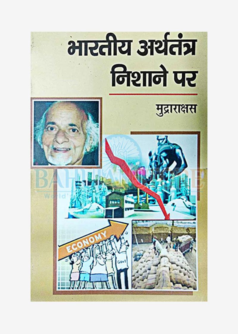 Bharatiya Arthtantra Nishane Par