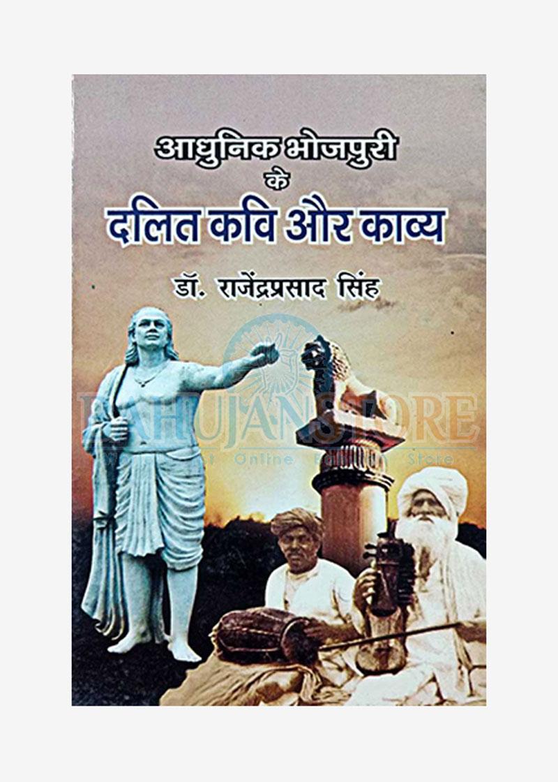 Adhunik Bhojpuri ke Dalit Kavi or Kavya