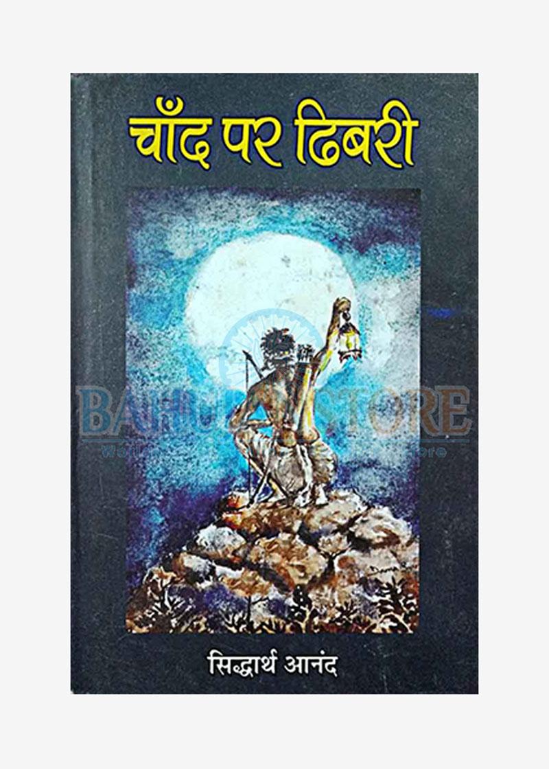 Chand par Dhibari