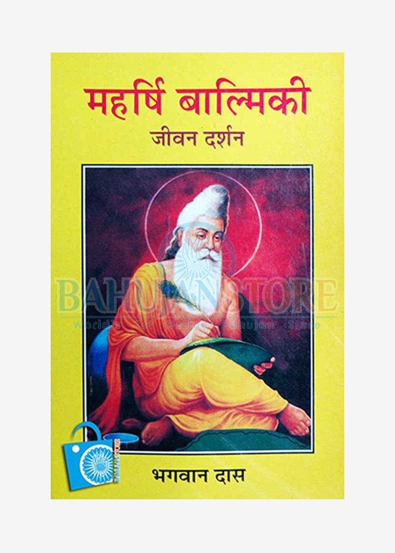 Maharshi Balmiki Jivan Darshan