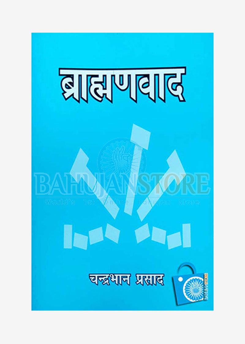 Brahmanwad