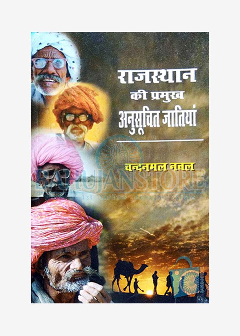 Rajasthan Ki Pramukh Anusuchit Jatiyan