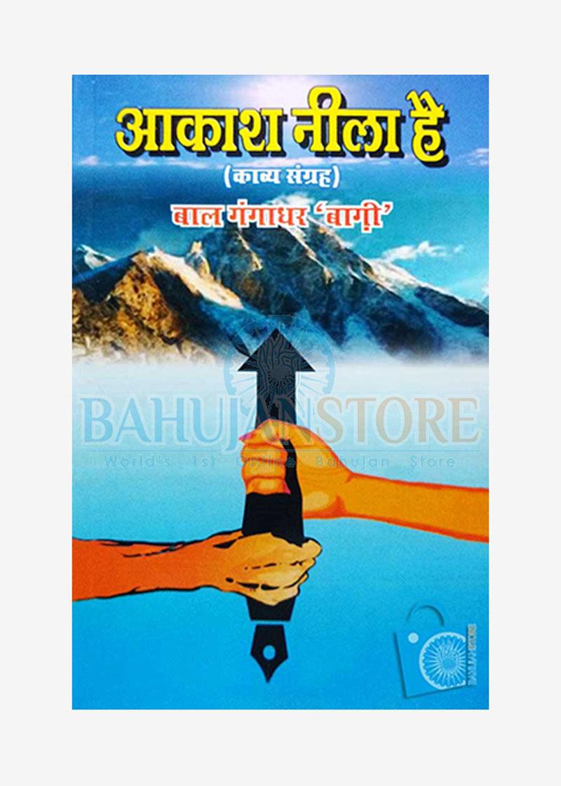 Aakash Neela hain (Kavya Sangrah)