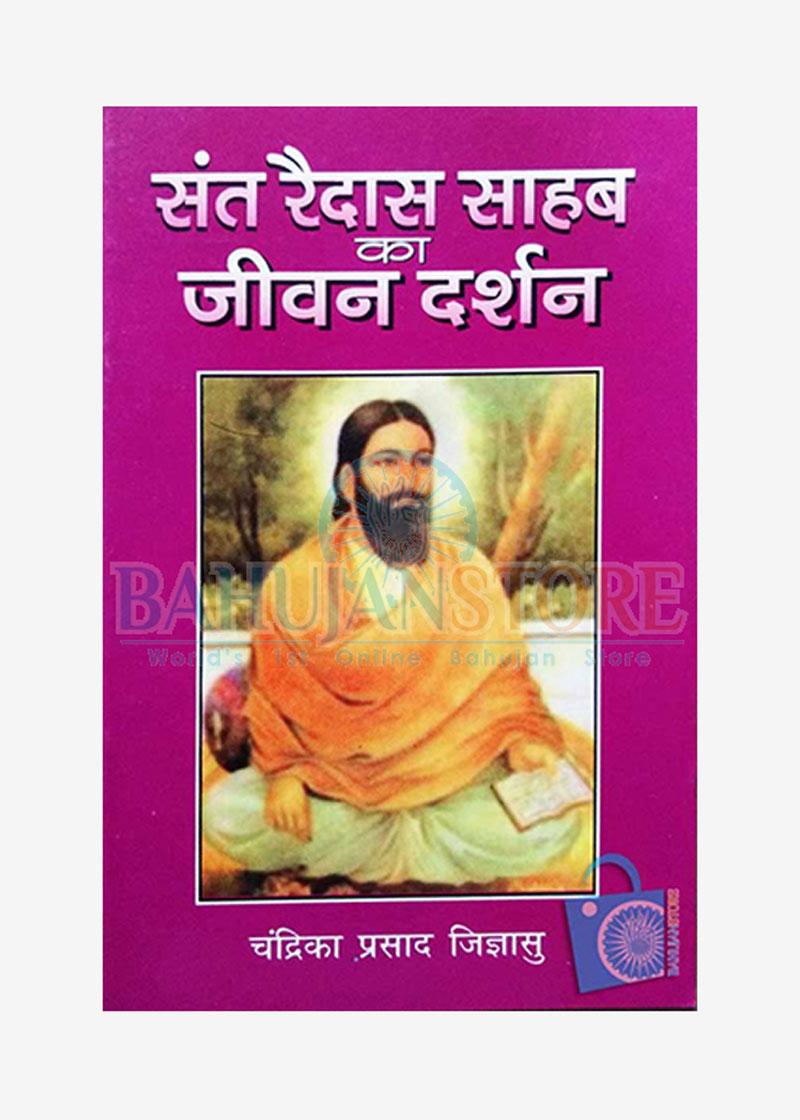 Sant Raidas Saheb ka Jivan Darshan