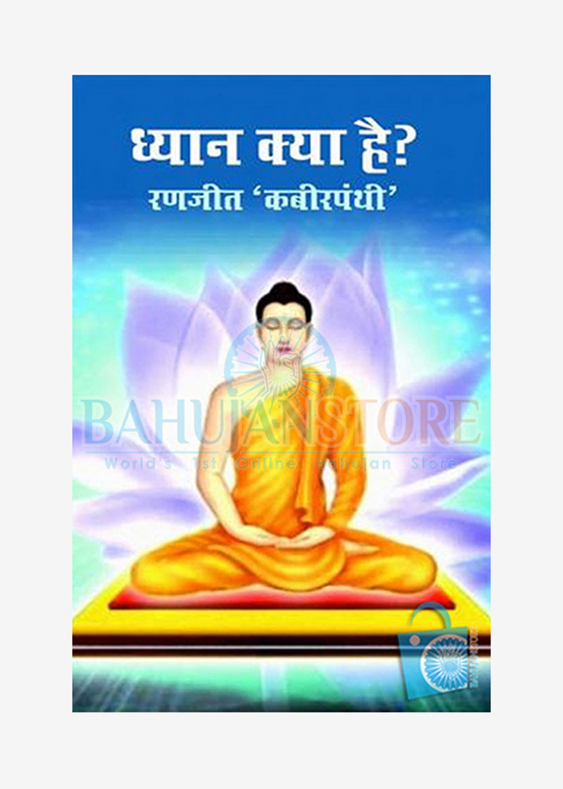 Dhyan Kya hain?